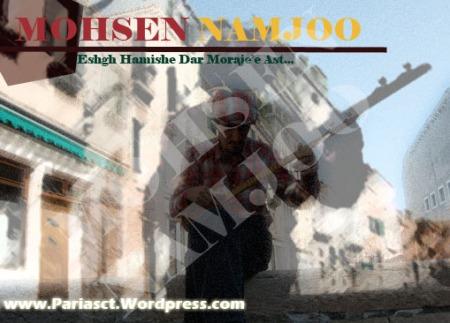 mohsen-namjoo-eshgh-hamishe-dar-morajee-ast