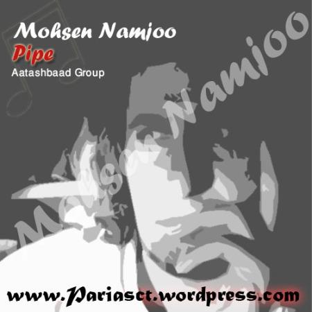 namjoo-pipe
